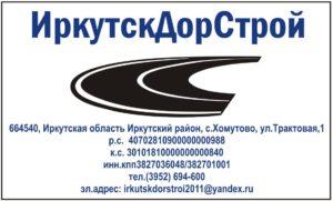 ИркутскДорСтрой (лого)