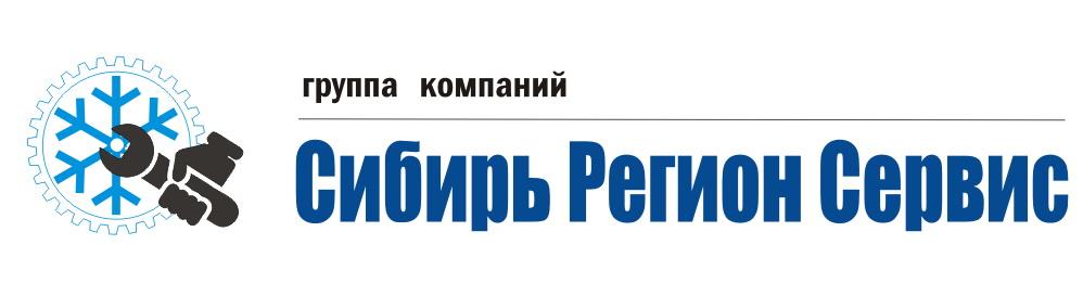 СибирьРегионСервис