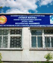 Открытие консультационного кабинета по заболеваниям ВИЧ, гепатит в Ангарске